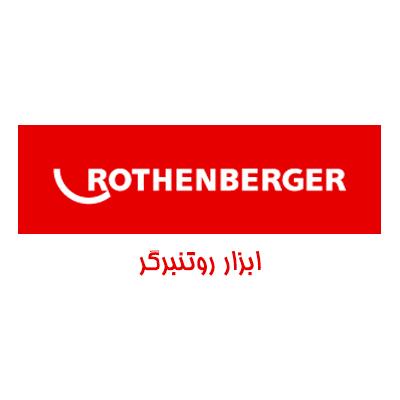 روتنبرگر