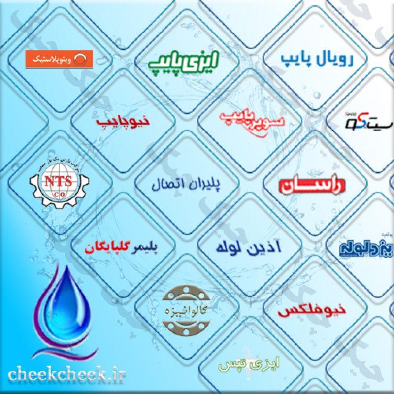 لیست قیمت بروز لوله و اتصالات و شیرآلات بهداشتی